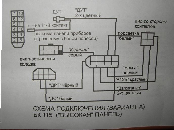 Подключение бортового компьютера на ваз 2114