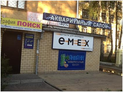 Открытие нового магазина Емех