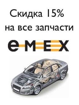 Акция «Экономь с Emex».