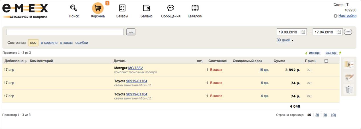 Инструкция по оплате запчастей в интернет магазине emex.ru