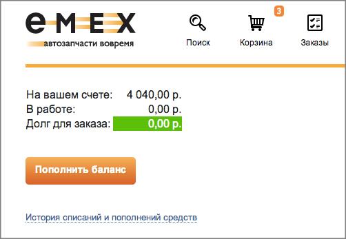 Emex.ru