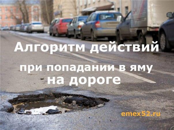 Действия водителя при попадании в яму на дороге
